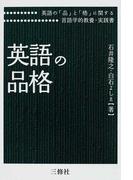 英語の品格 英語の「品」と「格」に関する言語学的教養・実践書