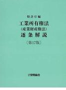 工業所有権法〈産業財産権法〉逐条解説 第17版