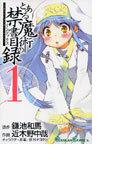 とある魔術の禁書目録(ガンガンコミックス) 18巻セット(ガンガンコミックス)
