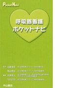 呼吸器看護ポケットナビ (PocketNavi)