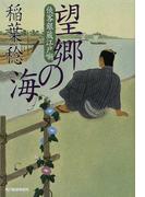 望郷の海 (ハルキ文庫 時代小説文庫 俠客銀蔵江戸噺)(ハルキ文庫)