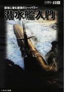 潜水艦入門 深海に潜む最強のシーパワー (ミリタリー選書)