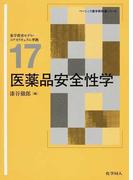 医薬品安全性学 (ベーシック薬学教科書シリーズ)