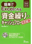 簡単!!Excelで作る資金繰り・キャッシュフロー 改訂版