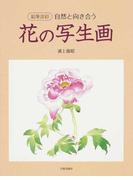花の写生画 鉛筆淡彩・自然と向き合う