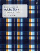 基本からしっかりわかるAdobe Spryプログラミングブック (Web Designing BOOKS)