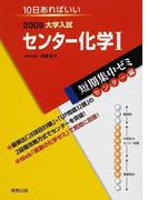 センター化学Ⅰ 10日あればいい 2009 (大学入試短期集中ゼミ センター編)