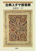 古典ユダヤ教事典