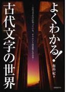 よくわかる!古代文字の世界 古代文字だけが知っている、オリエント国家興亡の真実