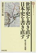 世界史を書き直す日本史を書き直す 阪大史学の挑戦 (懐徳堂ライブラリー)