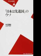 「日本は先進国」のウソ (平凡社新書)(平凡社新書)