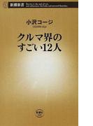 クルマ界のすごい12人 (新潮新書)(新潮新書)