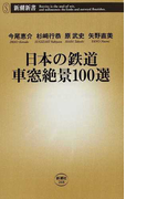 日本の鉄道車窓絶景100選 (新潮新書)(新潮新書)