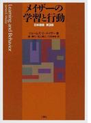 メイザーの学習と行動 日本語版第3版