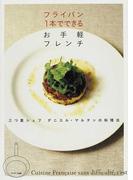 フライパン1本でできるお手軽フレンチ 三つ星シェフダニエル・マルタンの料理法