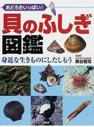 貝のふしぎ図鑑 おどろきいっぱい! 身近な生きものにしたしもう
