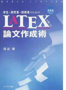 学生・研究者・技術者のためのLATEXを用いた論文作成術 絶対使えるここまでできる 新装版