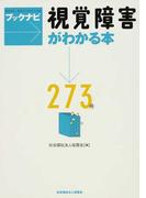 ブックナビ視覚障害がわかる本273冊