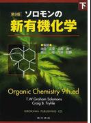 ソロモンの新有機化学 第9版 下