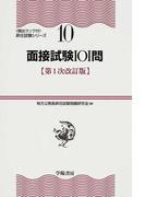 面接試験101問 第1次改訂版 (頻出ランク付・昇任試験シリーズ)