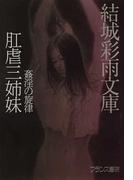 肛虐三姉妹 姦淫の旋律 (結城彩雨文庫)