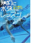 知的に水泳レッスン もっと贅沢に楽しく泳ごう!