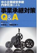 中小企業経営承継円滑化法による事業承継対策Q&A