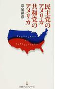 民主党のアメリカ共和党のアメリカ (日経プレミアシリーズ)(日経プレミアシリーズ)