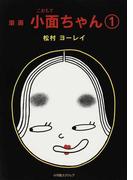 小面ちゃん 漫画 1
