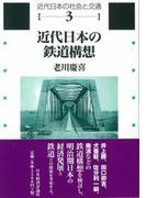 近代日本の鉄道構想 (近代日本の社会と交通)