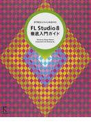 FL Studio 8徹底入門ガイド DTMならコレにおまかせ!
