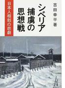 シベリア捕虜の思想戦 日本人相剋の悲劇