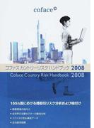 コファスカントリーリスクハンドブック 貿易・国際ビジネスの手引書 2008