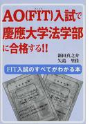 AO〈FIT〉入試で慶應大学法学部に合格する!! FIT入試のすべてがわかる本 (YELL books)
