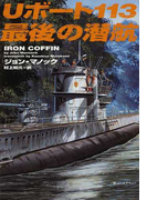 Uボート113最後の潜航 (ヴィレッジブックス)(ヴィレッジブックス)