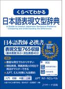 くらべてわかる日本語表現文型辞典 表現文型765収録