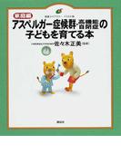 アスペルガー症候群・高機能自閉症の子どもを育てる本 イラスト版 家庭編 (健康ライブラリー)(健康ライブラリー)