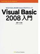 Visual Basic 2008入門 ゼロからはじめるWindowsプログラミング