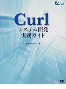 Curlシステム開発実践ガイド