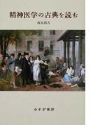 精神医学の古典を読む 新装版