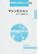 マシンビジョン (ロボティクスシリーズ)