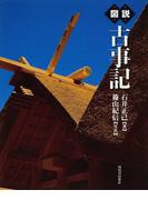 図説古事記 (ふくろうの本)