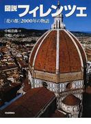 図説フィレンツェ 「花の都」2000年の物語 (ふくろうの本)