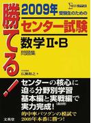 勝てる!センター試験数学Ⅱ・B問題集 受験生のための 2009年 (シグマベスト)