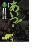 あいつ!(マンガショップシリーズ) 2巻セット