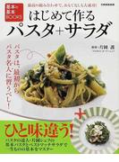 はじめて作るパスタ+サラダ 最高の組み合わせで、おもてなしも大成功! (別冊家庭画報 基本の基本BOOKS)