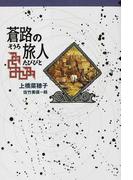 蒼路の旅人 (軽装版偕成社ポッシュ 「守り人」シリーズ)