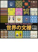 デザイン素材集・世界の文様 ロイヤリティーフリー素材728点収録