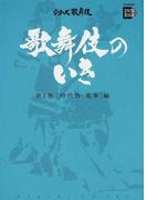 歌舞伎のいき 第2巻 〈時代物・荒事〉編