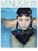 VENUS北京 篠山紀信北京オリンピック女子アスリート写真集 (Shogakukan sabra MOOKS)